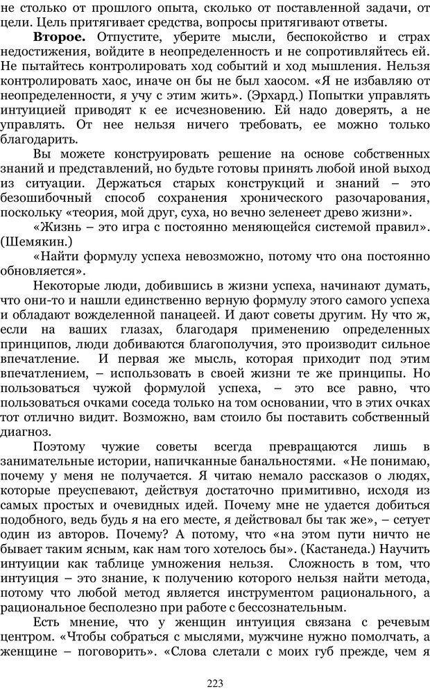 PDF. Управление реальностью 2, или Чистой воды волшебство. Нефедов А. И. Страница 222. Читать онлайн