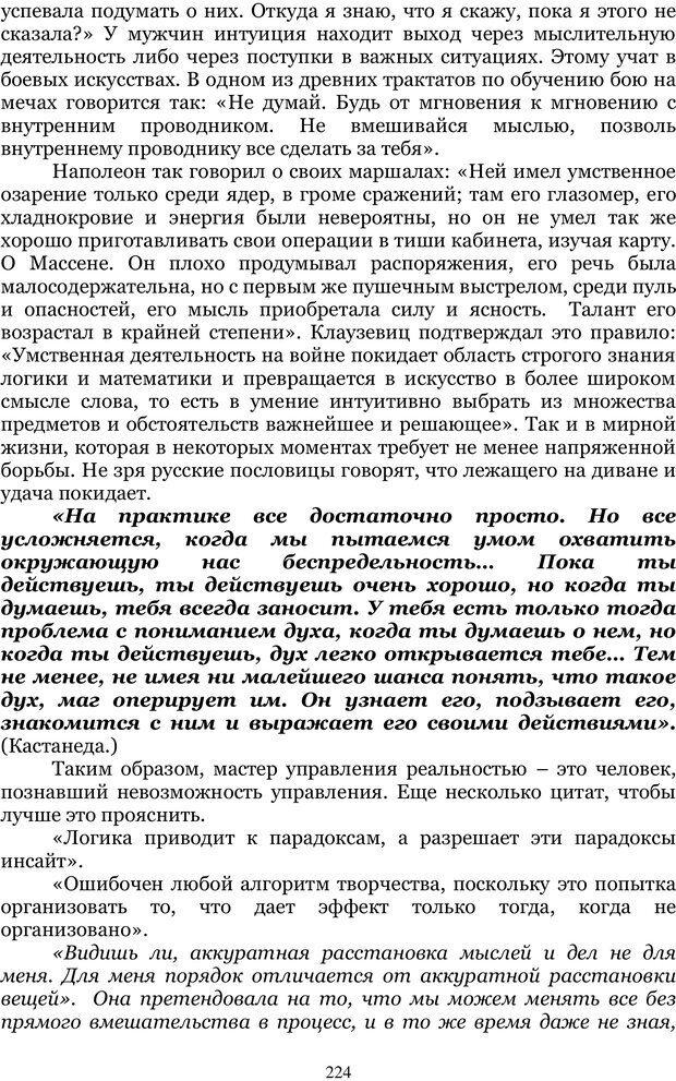 PDF. Управление реальностью 2, или Чистой воды волшебство. Нефедов А. И. Страница 223. Читать онлайн