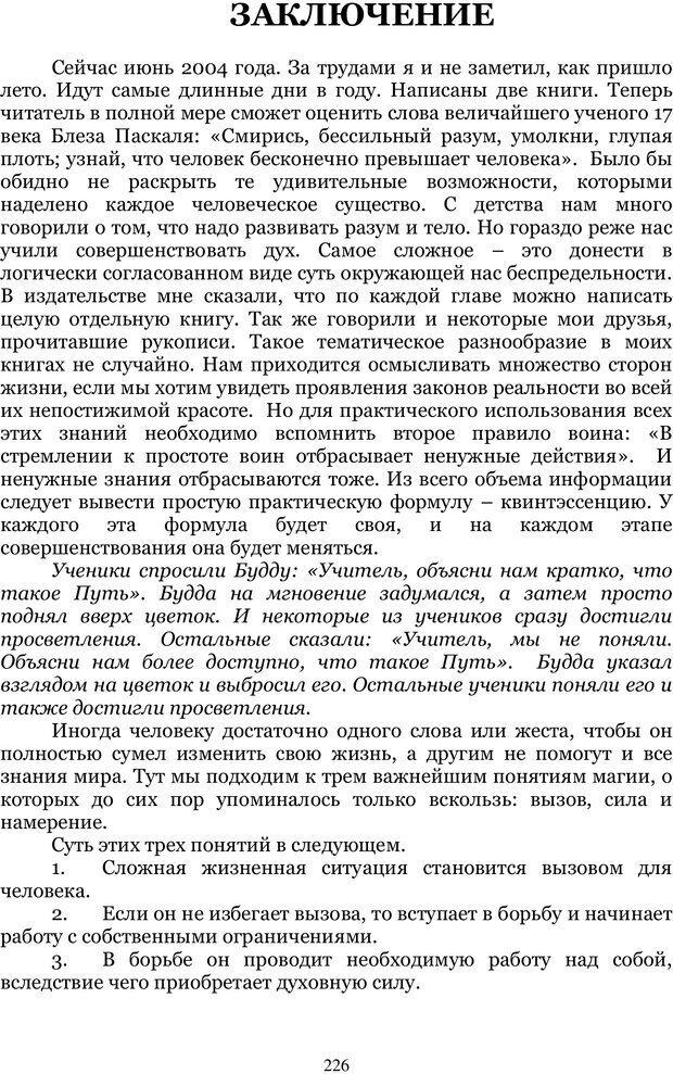 PDF. Управление реальностью 2, или Чистой воды волшебство. Нефедов А. И. Страница 225. Читать онлайн