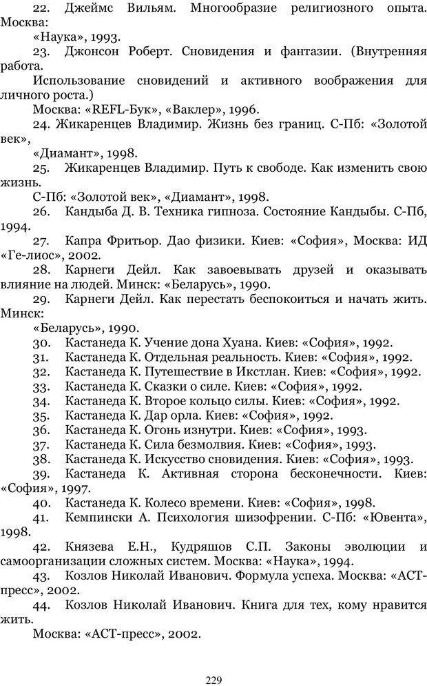 PDF. Управление реальностью 2, или Чистой воды волшебство. Нефедов А. И. Страница 228. Читать онлайн
