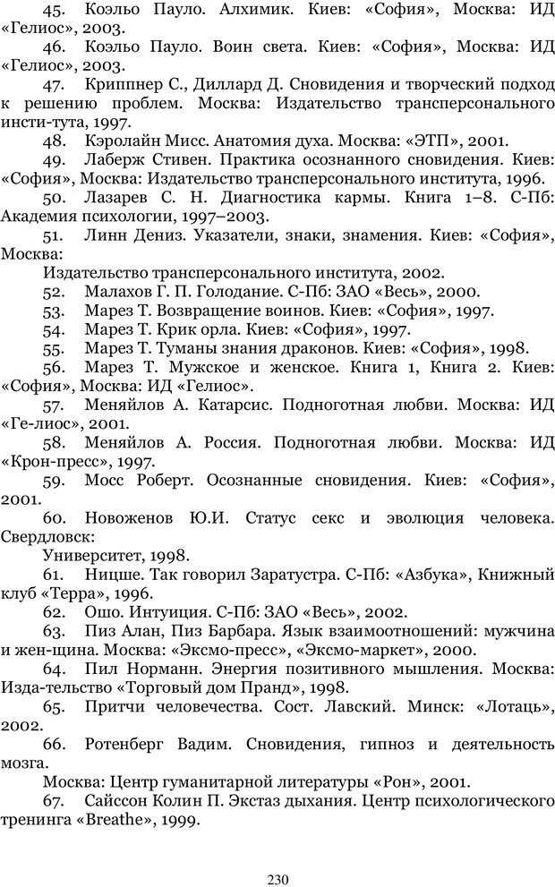 PDF. Управление реальностью 2, или Чистой воды волшебство. Нефедов А. И. Страница 229. Читать онлайн