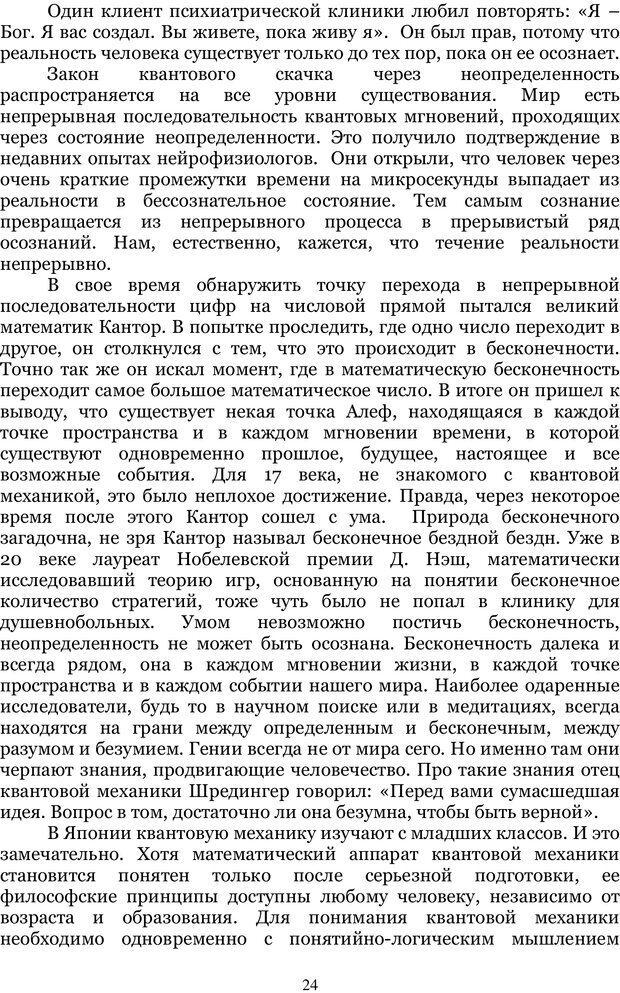 PDF. Управление реальностью 2, или Чистой воды волшебство. Нефедов А. И. Страница 23. Читать онлайн