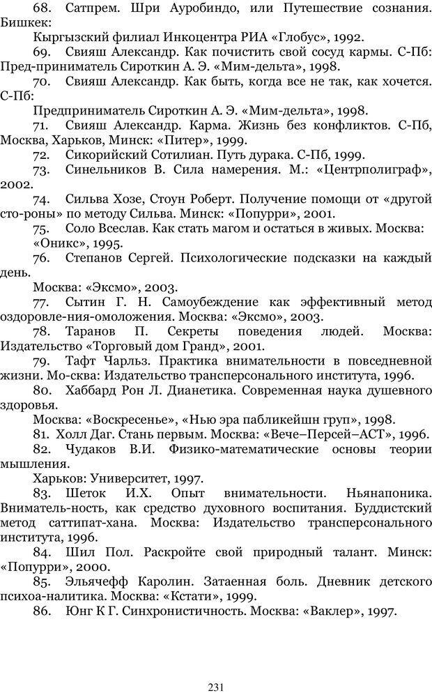 PDF. Управление реальностью 2, или Чистой воды волшебство. Нефедов А. И. Страница 230. Читать онлайн