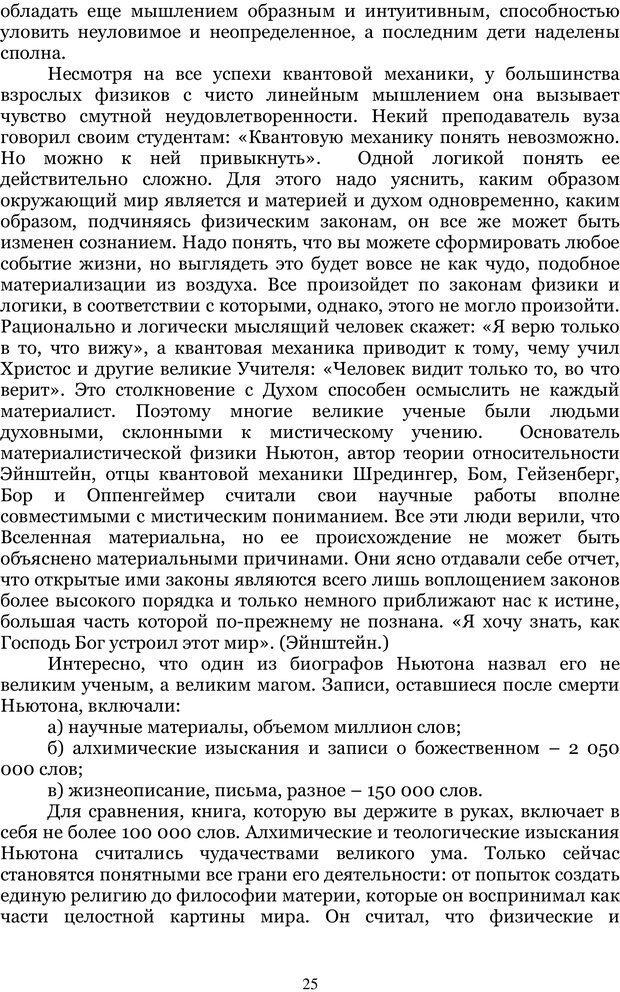 PDF. Управление реальностью 2, или Чистой воды волшебство. Нефедов А. И. Страница 24. Читать онлайн