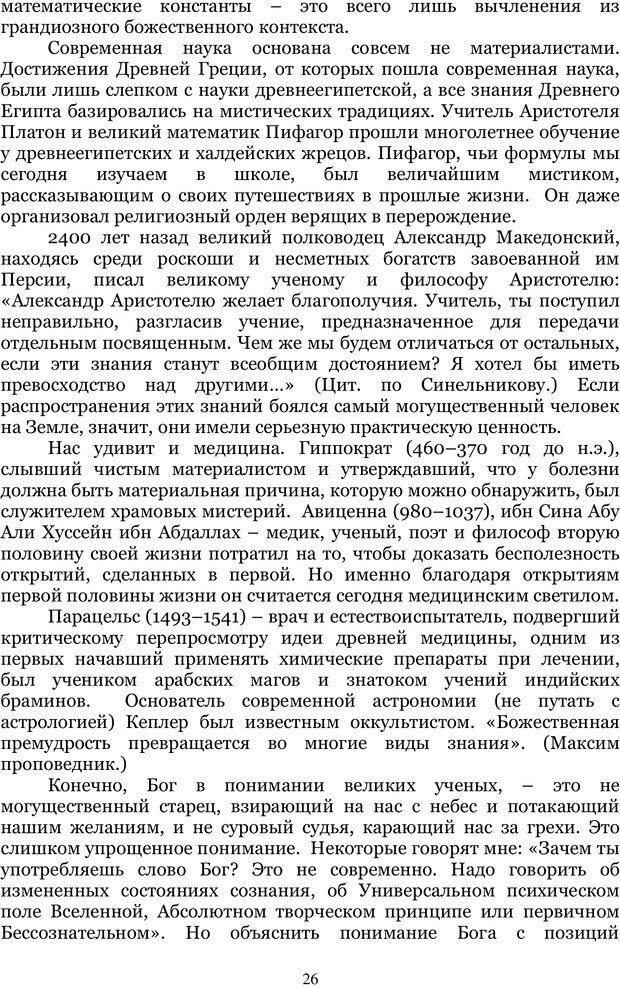 PDF. Управление реальностью 2, или Чистой воды волшебство. Нефедов А. И. Страница 25. Читать онлайн