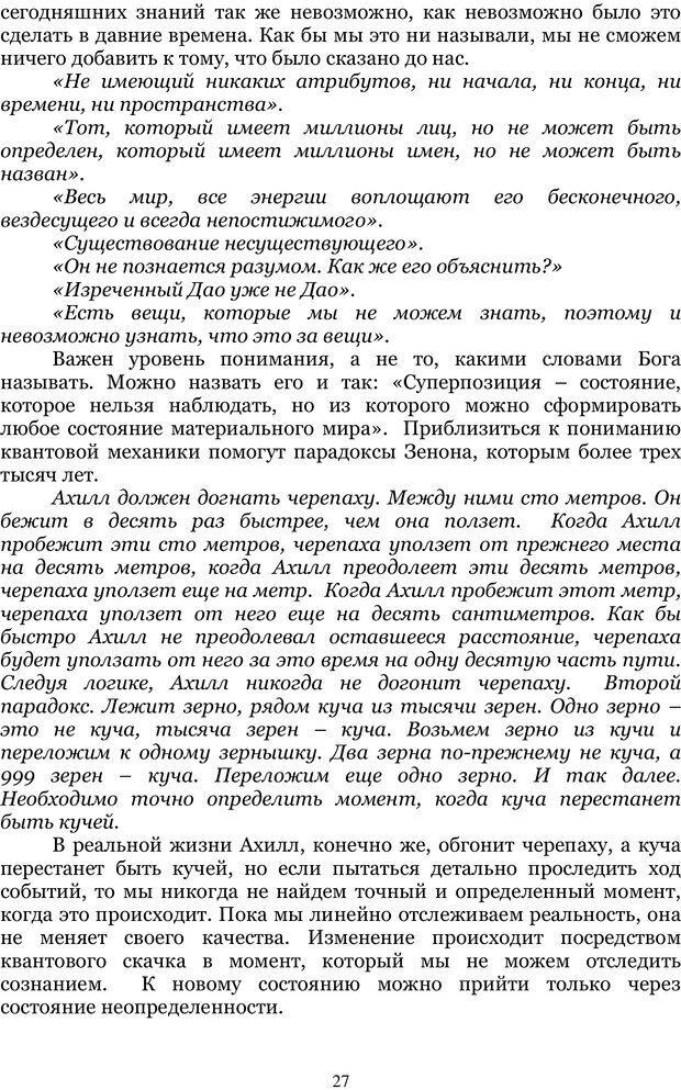 PDF. Управление реальностью 2, или Чистой воды волшебство. Нефедов А. И. Страница 26. Читать онлайн