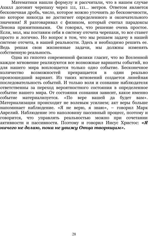 PDF. Управление реальностью 2, или Чистой воды волшебство. Нефедов А. И. Страница 27. Читать онлайн
