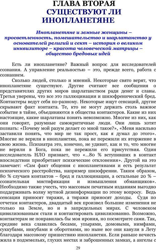 PDF. Управление реальностью 2, или Чистой воды волшебство. Нефедов А. И. Страница 28. Читать онлайн