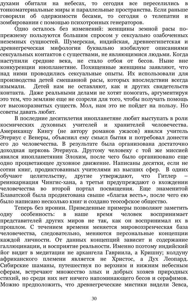 PDF. Управление реальностью 2, или Чистой воды волшебство. Нефедов А. И. Страница 29. Читать онлайн