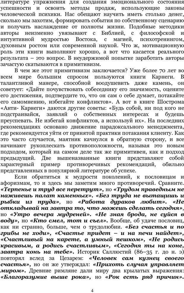 PDF. Управление реальностью 2, или Чистой воды волшебство. Нефедов А. И. Страница 3. Читать онлайн