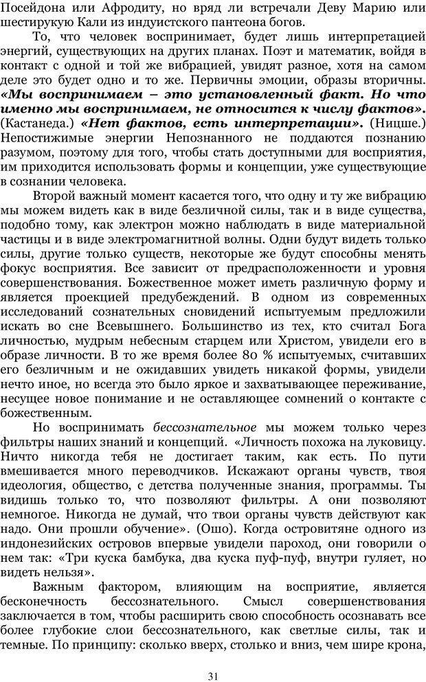 PDF. Управление реальностью 2, или Чистой воды волшебство. Нефедов А. И. Страница 30. Читать онлайн