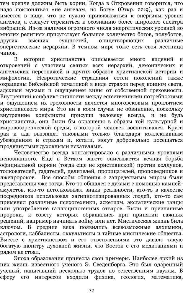 PDF. Управление реальностью 2, или Чистой воды волшебство. Нефедов А. И. Страница 31. Читать онлайн