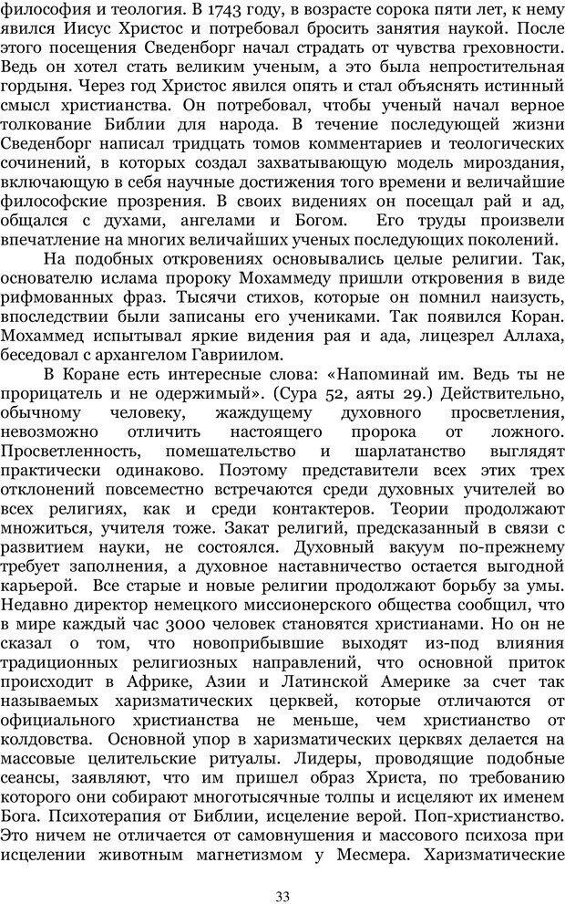 PDF. Управление реальностью 2, или Чистой воды волшебство. Нефедов А. И. Страница 32. Читать онлайн