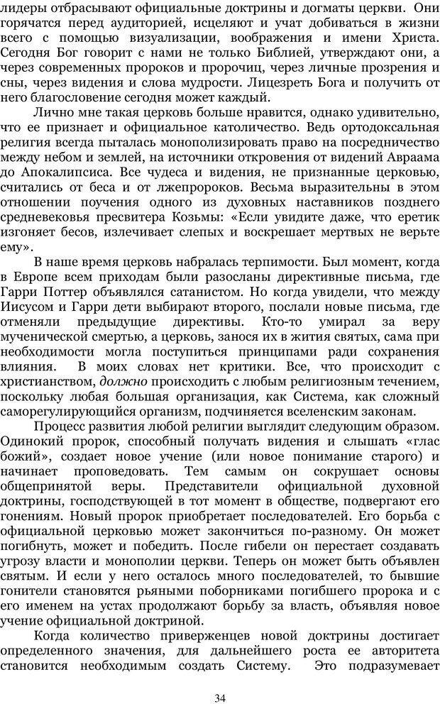 PDF. Управление реальностью 2, или Чистой воды волшебство. Нефедов А. И. Страница 33. Читать онлайн