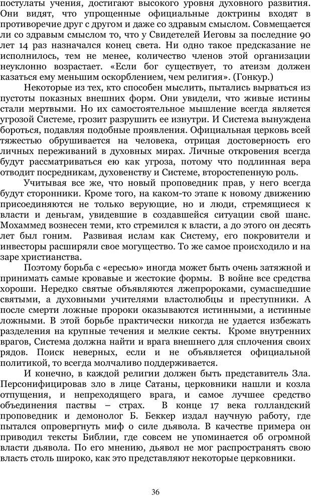 PDF. Управление реальностью 2, или Чистой воды волшебство. Нефедов А. И. Страница 35. Читать онлайн