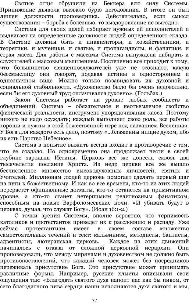 PDF. Управление реальностью 2, или Чистой воды волшебство. Нефедов А. И. Страница 36. Читать онлайн