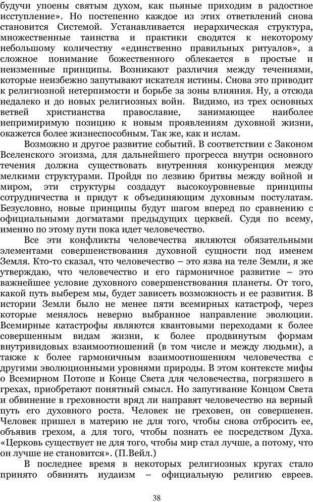 PDF. Управление реальностью 2, или Чистой воды волшебство. Нефедов А. И. Страница 37. Читать онлайн
