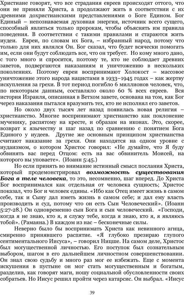 PDF. Управление реальностью 2, или Чистой воды волшебство. Нефедов А. И. Страница 38. Читать онлайн