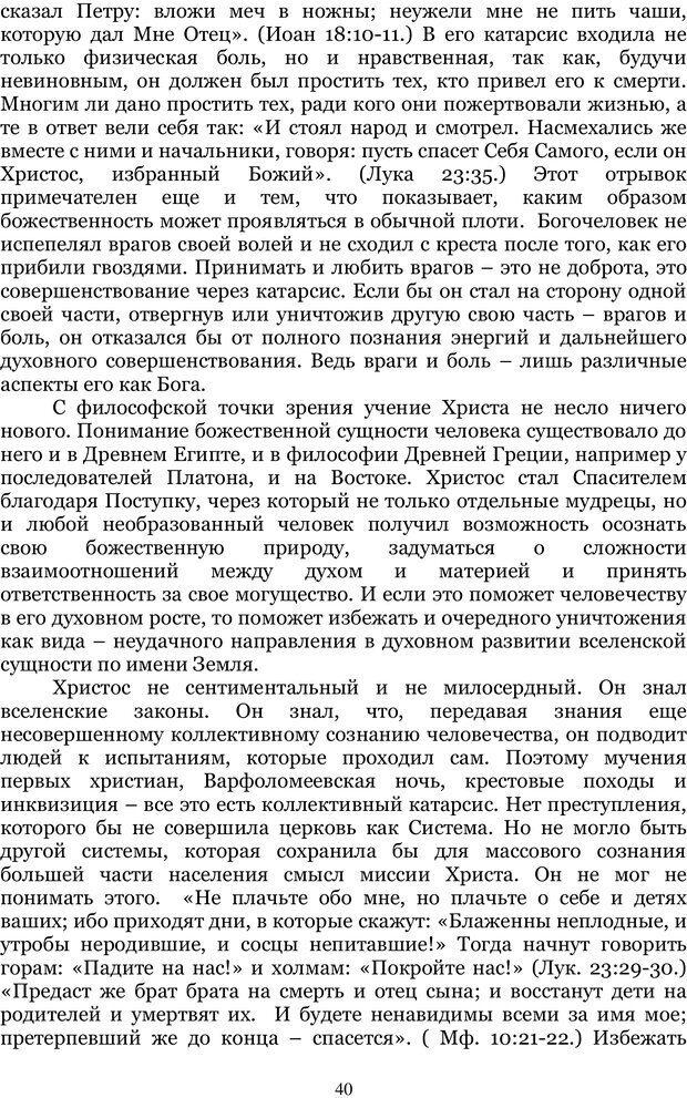 PDF. Управление реальностью 2, или Чистой воды волшебство. Нефедов А. И. Страница 39. Читать онлайн