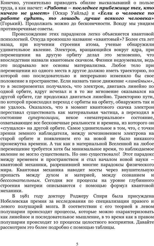 PDF. Управление реальностью 2, или Чистой воды волшебство. Нефедов А. И. Страница 4. Читать онлайн