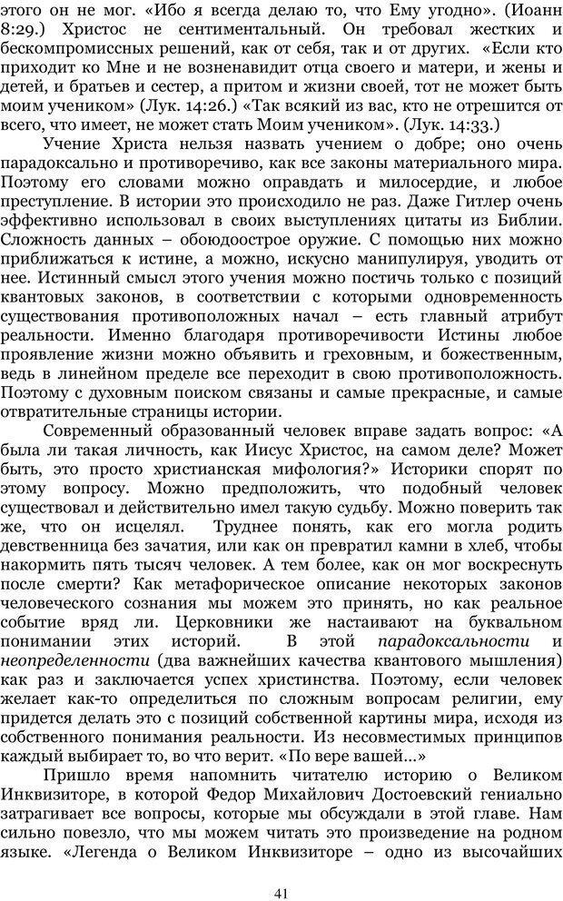 PDF. Управление реальностью 2, или Чистой воды волшебство. Нефедов А. И. Страница 40. Читать онлайн