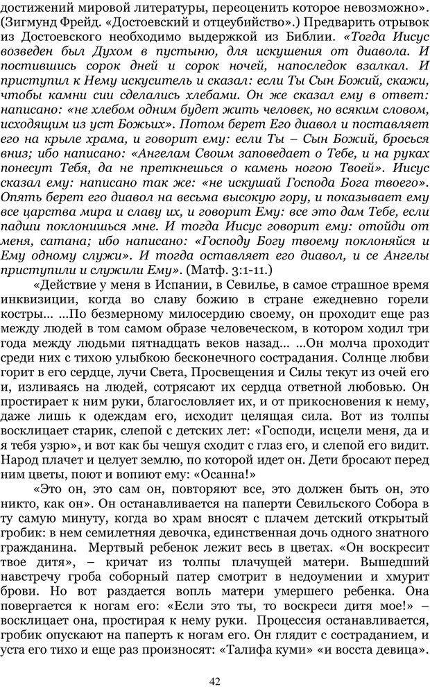 PDF. Управление реальностью 2, или Чистой воды волшебство. Нефедов А. И. Страница 41. Читать онлайн