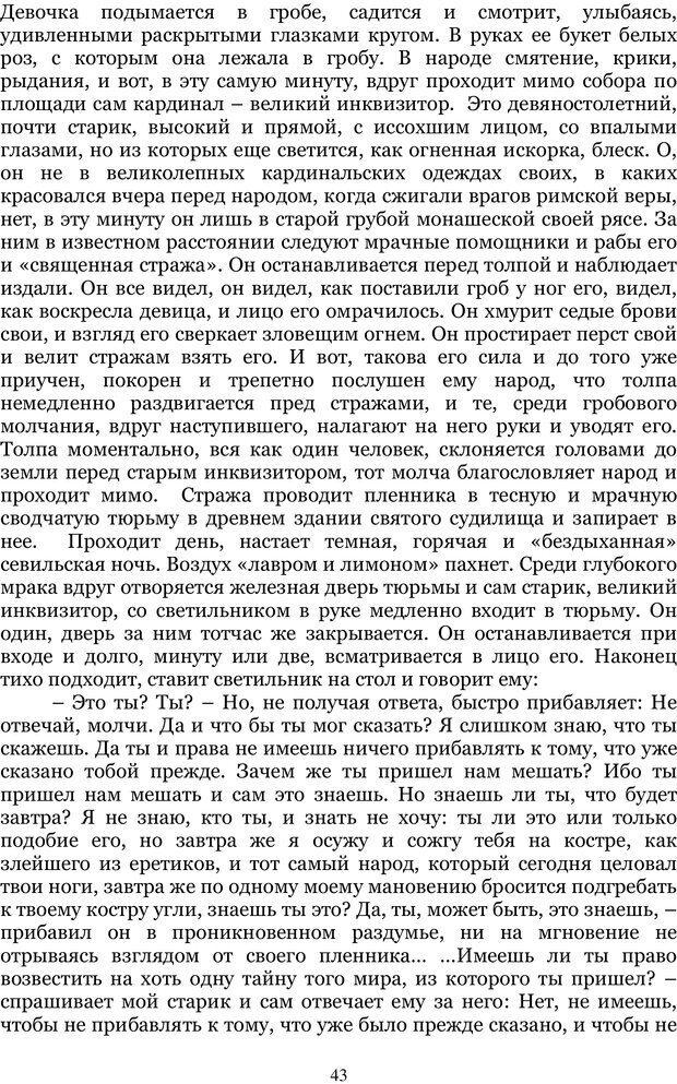PDF. Управление реальностью 2, или Чистой воды волшебство. Нефедов А. И. Страница 42. Читать онлайн