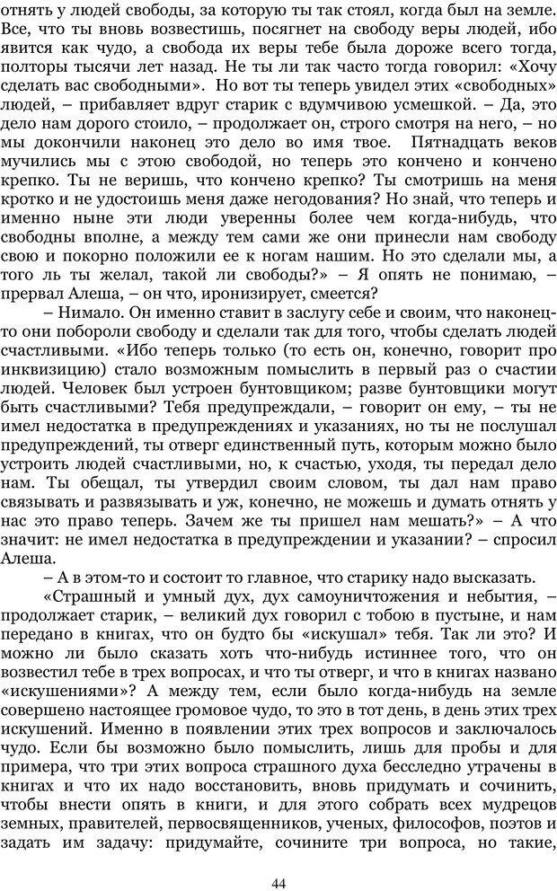PDF. Управление реальностью 2, или Чистой воды волшебство. Нефедов А. И. Страница 43. Читать онлайн
