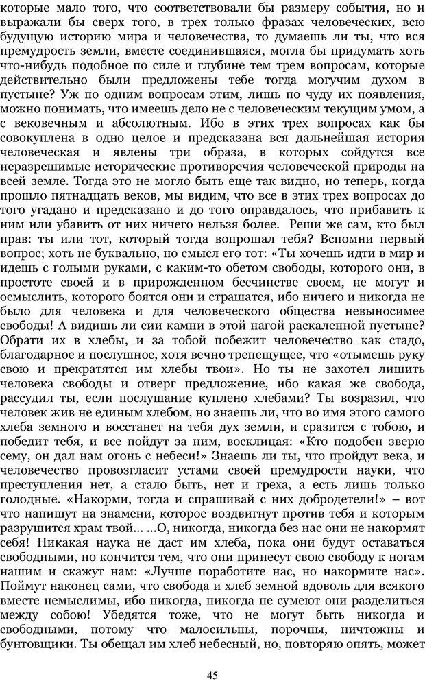 PDF. Управление реальностью 2, или Чистой воды волшебство. Нефедов А. И. Страница 44. Читать онлайн