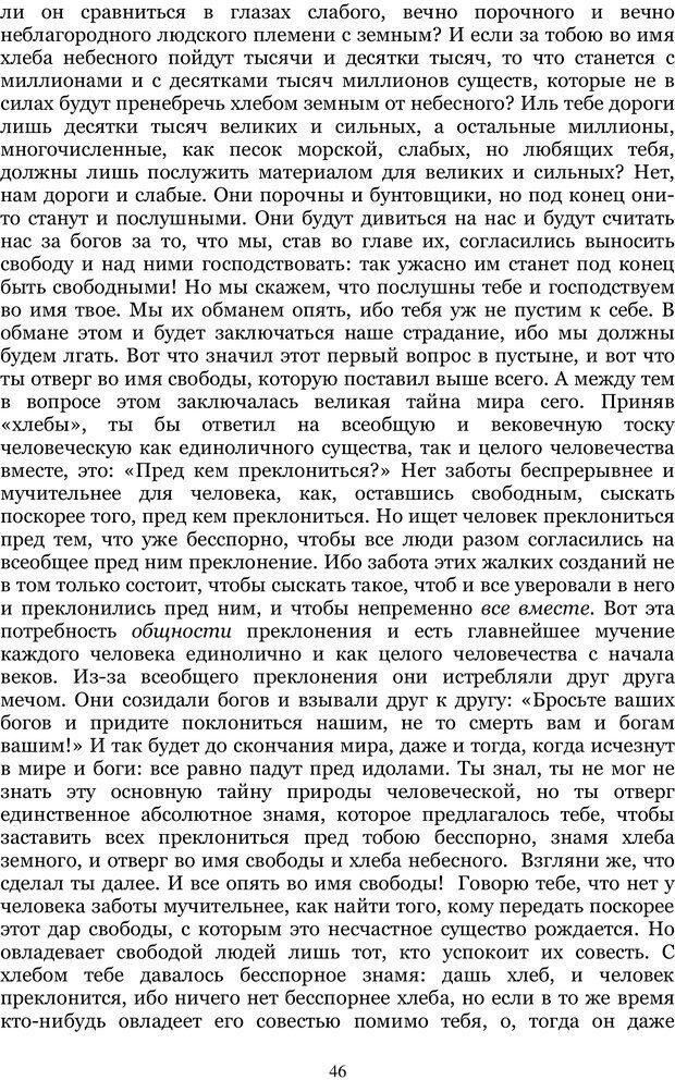 PDF. Управление реальностью 2, или Чистой воды волшебство. Нефедов А. И. Страница 45. Читать онлайн