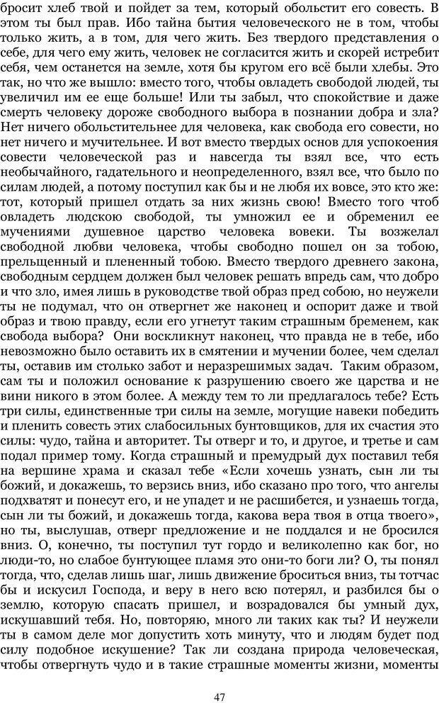 PDF. Управление реальностью 2, или Чистой воды волшебство. Нефедов А. И. Страница 46. Читать онлайн