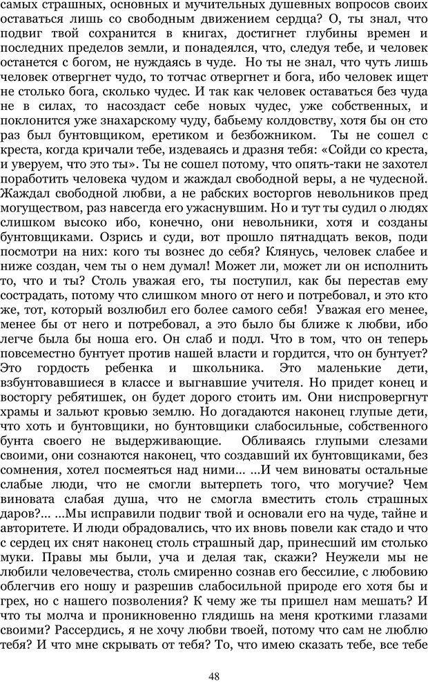 PDF. Управление реальностью 2, или Чистой воды волшебство. Нефедов А. И. Страница 47. Читать онлайн
