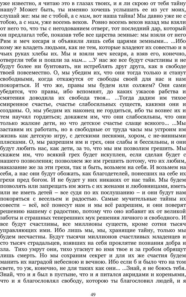 PDF. Управление реальностью 2, или Чистой воды волшебство. Нефедов А. И. Страница 48. Читать онлайн