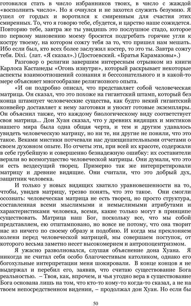 PDF. Управление реальностью 2, или Чистой воды волшебство. Нефедов А. И. Страница 49. Читать онлайн