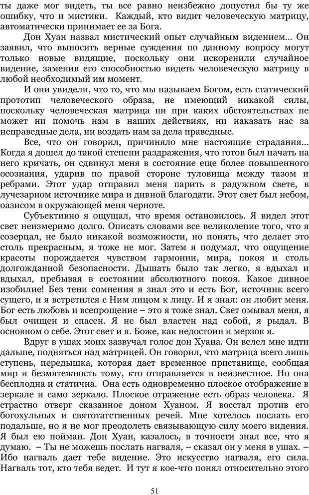 PDF. Управление реальностью 2, или Чистой воды волшебство. Нефедов А. И. Страница 50. Читать онлайн