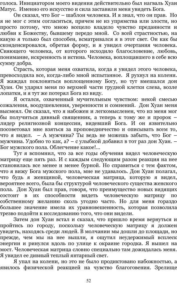 PDF. Управление реальностью 2, или Чистой воды волшебство. Нефедов А. И. Страница 51. Читать онлайн