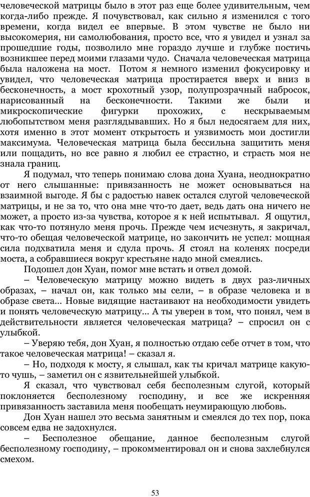 PDF. Управление реальностью 2, или Чистой воды волшебство. Нефедов А. И. Страница 52. Читать онлайн