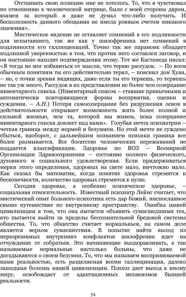 PDF. Управление реальностью 2, или Чистой воды волшебство. Нефедов А. И. Страница 53. Читать онлайн