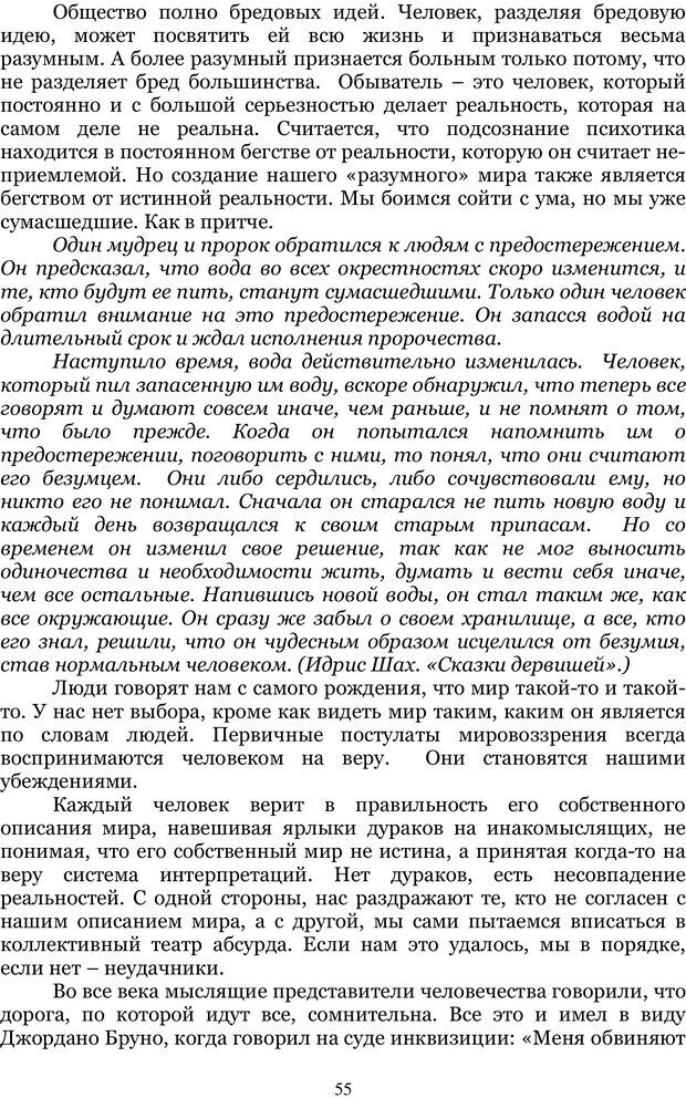 PDF. Управление реальностью 2, или Чистой воды волшебство. Нефедов А. И. Страница 54. Читать онлайн