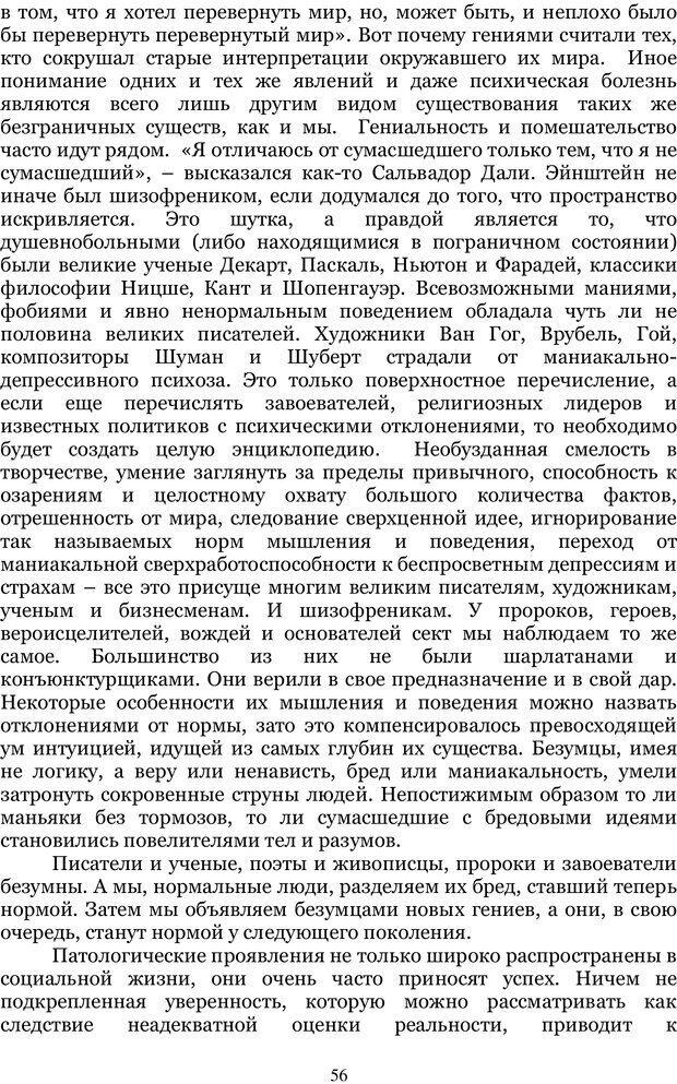 PDF. Управление реальностью 2, или Чистой воды волшебство. Нефедов А. И. Страница 55. Читать онлайн