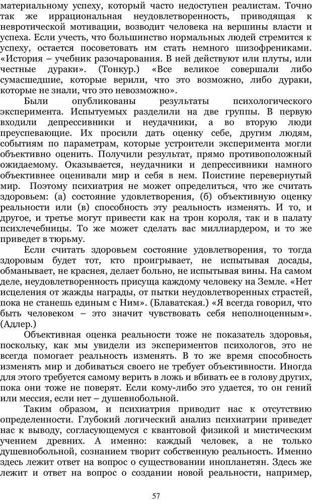 PDF. Управление реальностью 2, или Чистой воды волшебство. Нефедов А. И. Страница 56. Читать онлайн