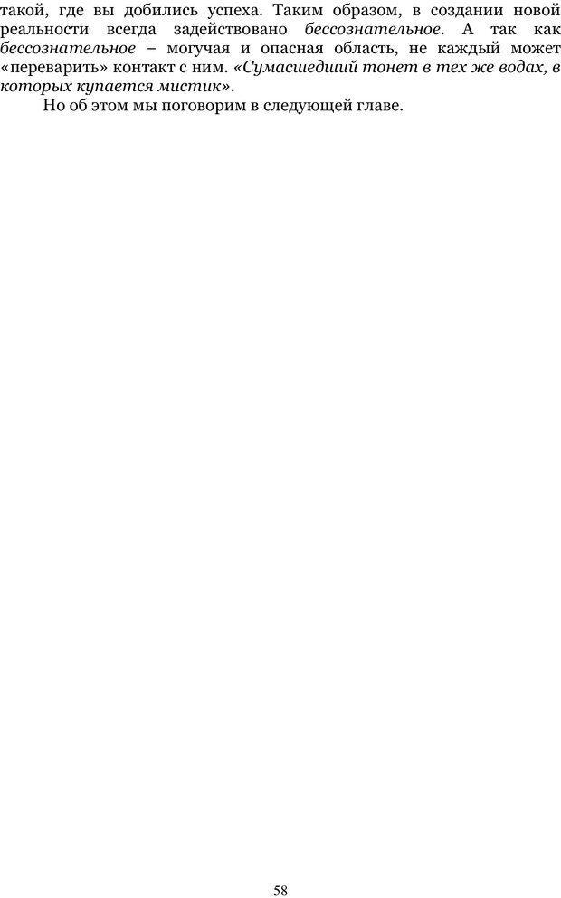 PDF. Управление реальностью 2, или Чистой воды волшебство. Нефедов А. И. Страница 57. Читать онлайн