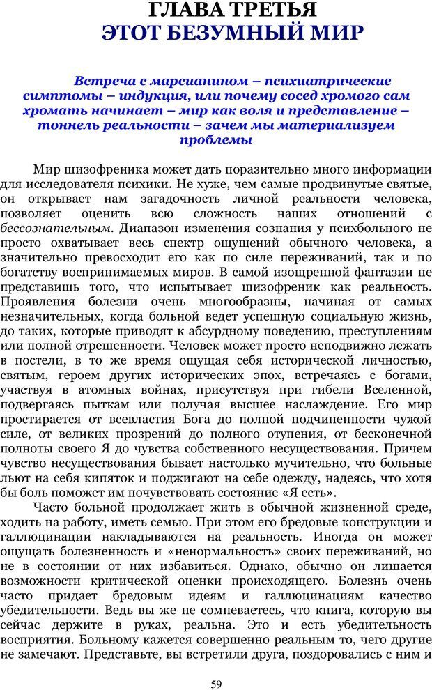 PDF. Управление реальностью 2, или Чистой воды волшебство. Нефедов А. И. Страница 58. Читать онлайн