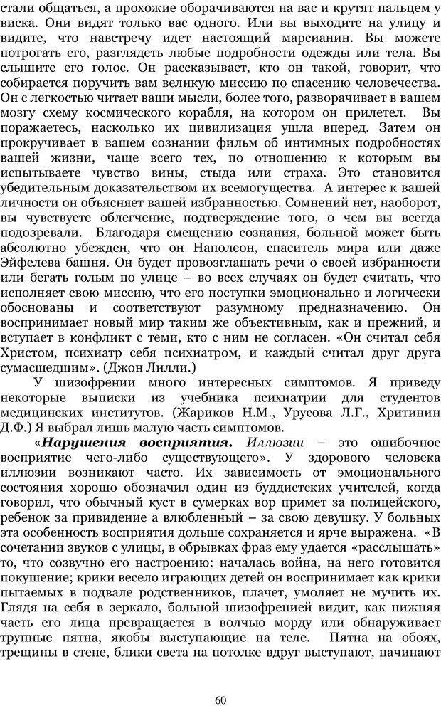 PDF. Управление реальностью 2, или Чистой воды волшебство. Нефедов А. И. Страница 59. Читать онлайн