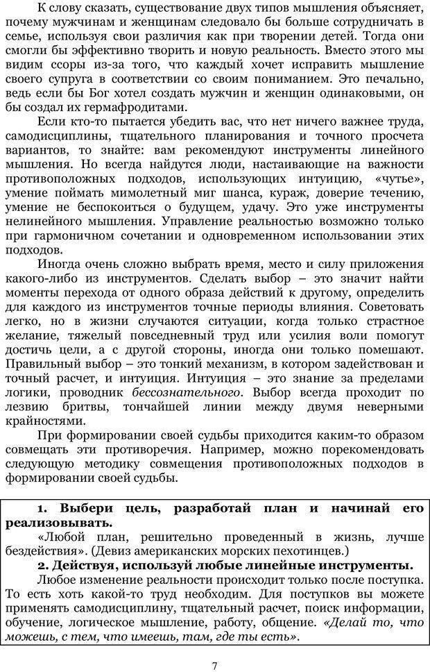 PDF. Управление реальностью 2, или Чистой воды волшебство. Нефедов А. И. Страница 6. Читать онлайн