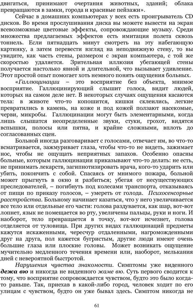 PDF. Управление реальностью 2, или Чистой воды волшебство. Нефедов А. И. Страница 60. Читать онлайн