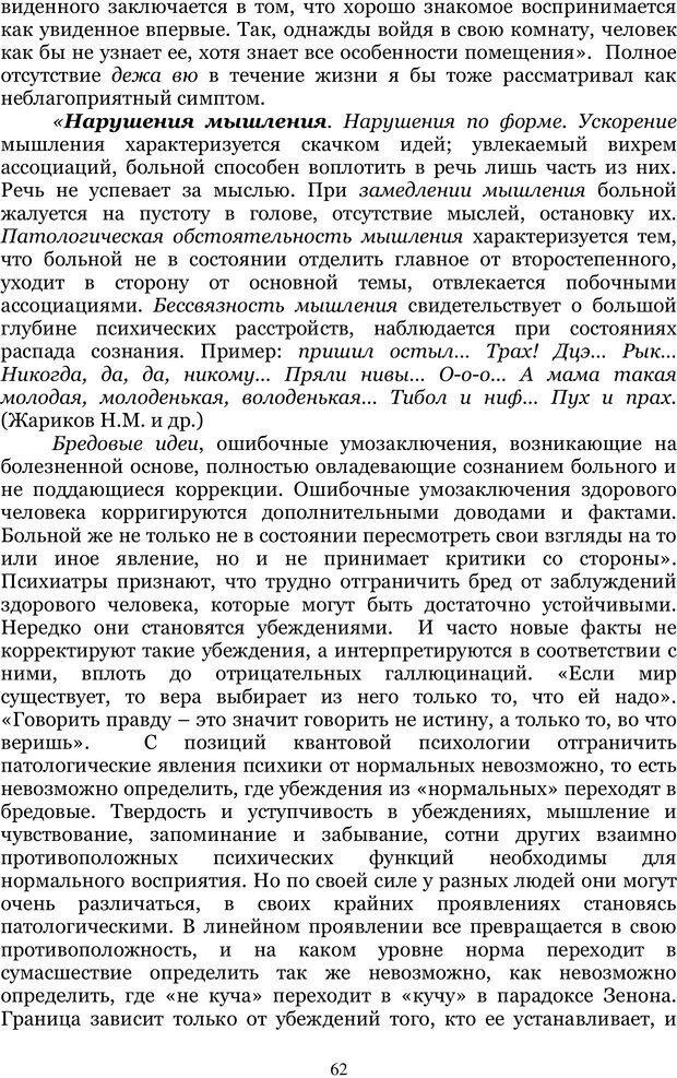 PDF. Управление реальностью 2, или Чистой воды волшебство. Нефедов А. И. Страница 61. Читать онлайн