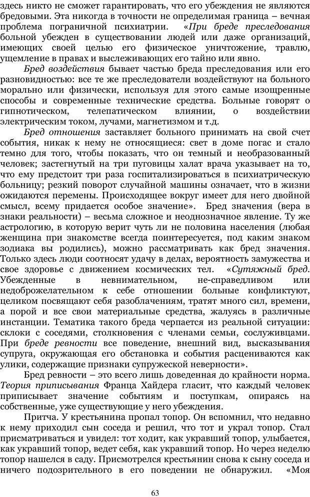 PDF. Управление реальностью 2, или Чистой воды волшебство. Нефедов А. И. Страница 62. Читать онлайн