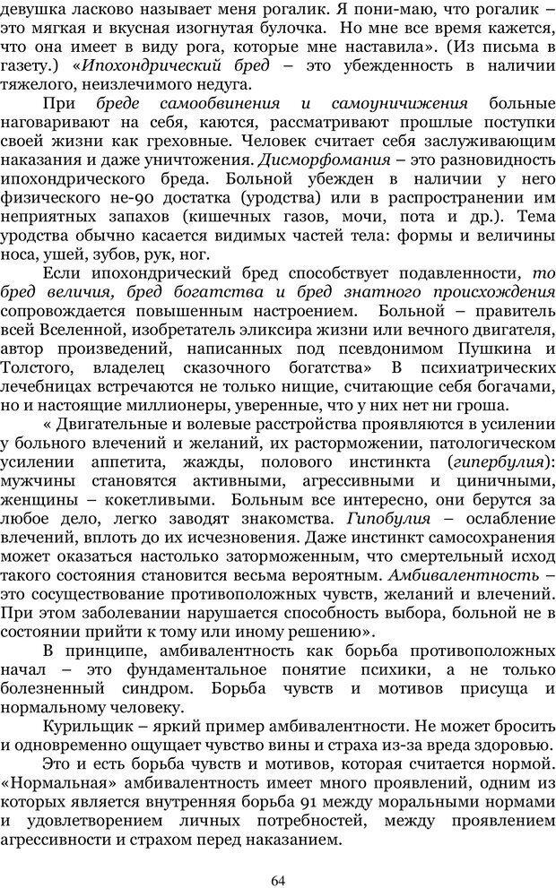 PDF. Управление реальностью 2, или Чистой воды волшебство. Нефедов А. И. Страница 63. Читать онлайн