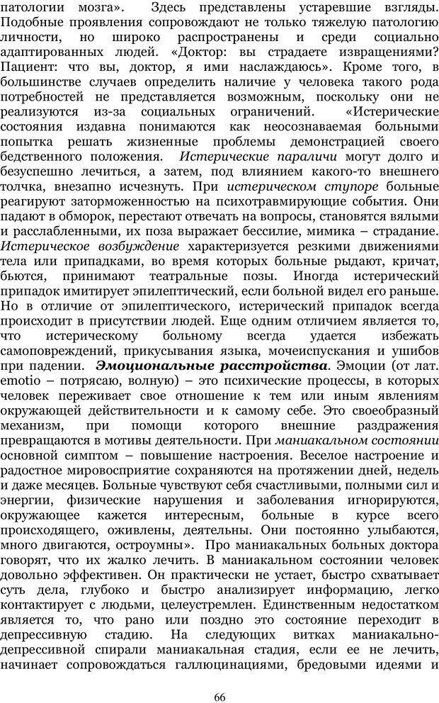 PDF. Управление реальностью 2, или Чистой воды волшебство. Нефедов А. И. Страница 65. Читать онлайн